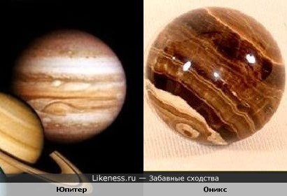 Планета Юпитер похожа на оникс