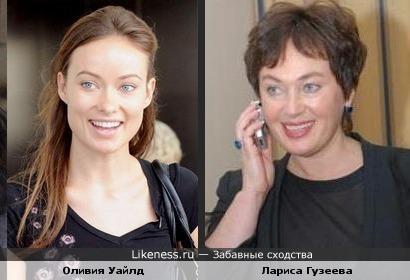 Оливия Уайлд и Лариса Гузеева