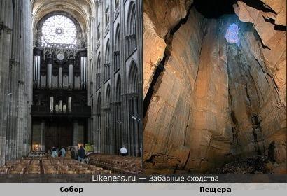 Своды собора и пещеры