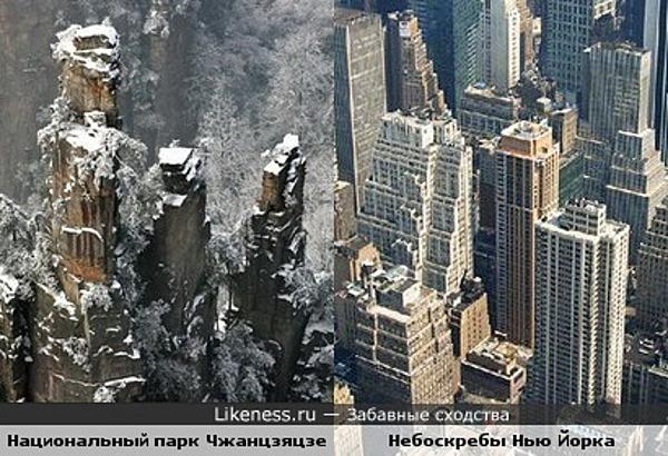 Горы национального парка Чжанцзяцзе и небоскребы Нью Йорка