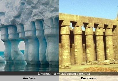 Айсберг похож Колоннаду