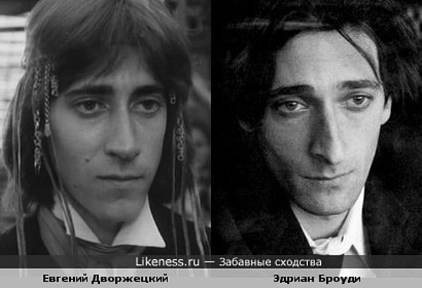 Евгений Дворжецкий и Эдриан Броуди показались похожи