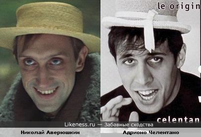 Николай Аверюшкин и Адриано Челентано