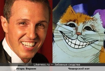 Игорь Верник и Чеширский кот