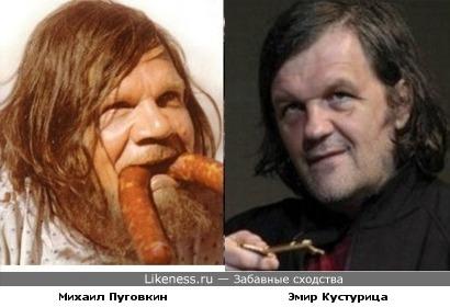 Михаил Пуговкин и Эмир Кустурица