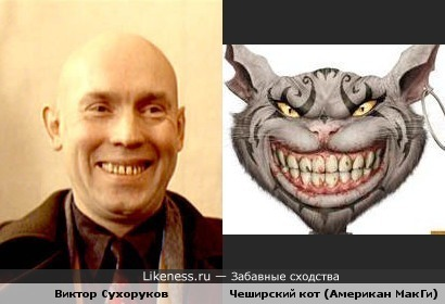 Виктор Сухоруков и Чеширский кот