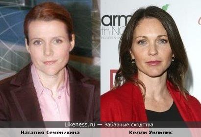Наталья Семенихина и Келли Уильямс