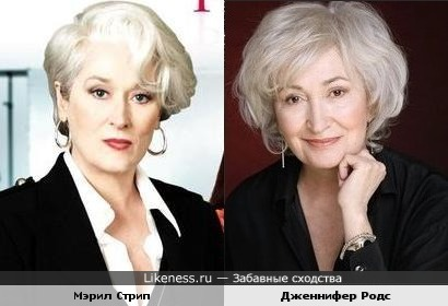 Мэрил Стрип и Дженнифер Родс