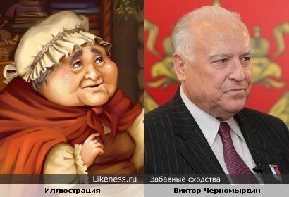 Бабушка с иллюстрации напоминает Виктора Черномырдина