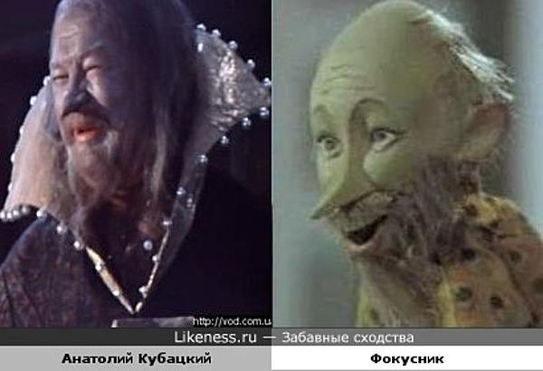"""Дьяк Афоня из сказки """"Варвара-краса, длинная коса"""" и персонаж мультфильма"""