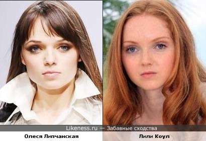 Олеся Липчанская и Лили Коул