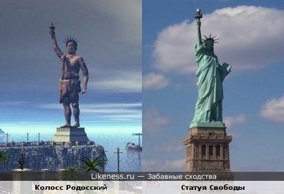 Колосс Родосский и Статуя Свободы