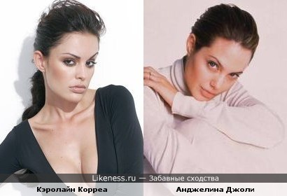 Кэролайн Корреа и Анджелина Джоли