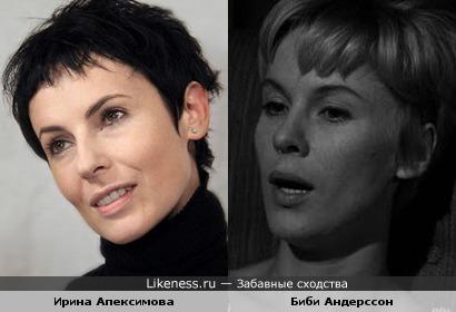 Ирина Апексимова и Биби Андерссон