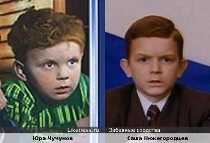"""Юра Чучунов (х/ф """"Чук и Гек"""") похож на Сашу Нижегородцева из """"Ералаша"""""""