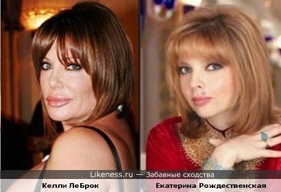 Келли ЛеБрок и Екатерина Рождественская