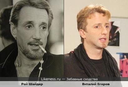 Рой Шайдер и Виталий Егоров