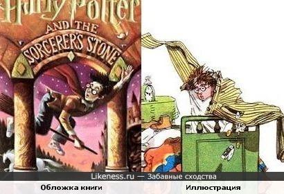Гарри Поттер и Рассеянный с улицы Бассейной