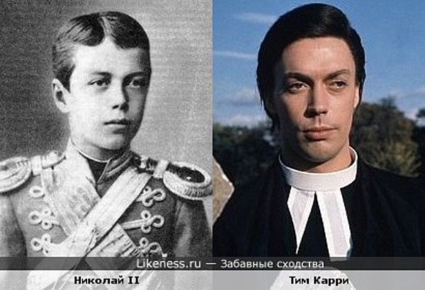 Николай II и Тим Карри