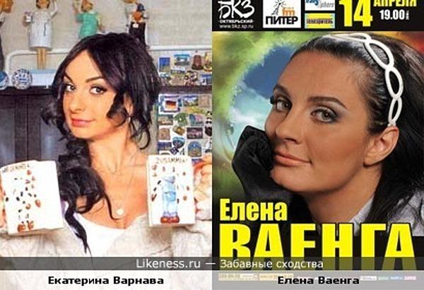 Екатерина Варнава и Елена Ваенга