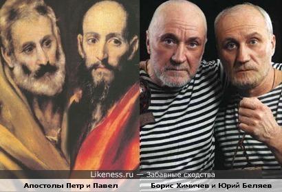 Апостолы Петр и Павел (картина Эль Греко) напоминают Бориса Химичева и Юрия Беляева (фото Е. Рождественской)