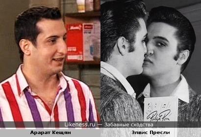 Арарат Кещян и отражение Элвиса в зеркале