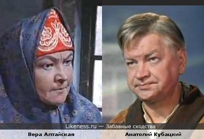 Вера Алтайская и Анатолий Кубацкий