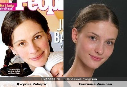 Джулия Робертс и Светлана Иванова
