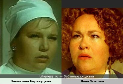 Валентина Березуцкая и Нина Усатова