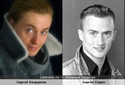 Сергей Безруков и Сергей Годин