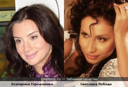 Екатерина Стриженова и Светлана Лобода