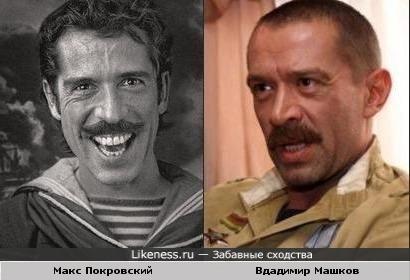 Макс Покровский и Вдадимир Машков