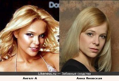 """Певица """"Ангел-А"""" (Аня Воронина) и актриса сериала """"Универ"""" Анна Яновская"""