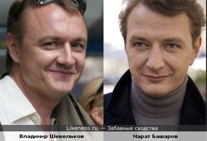 Владимир Шевельков и Марат Башаров