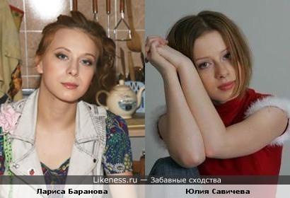 Лариса Баранова и Юлия Савичева