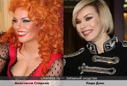Анастасия Стоцкая и Лада Дэнс