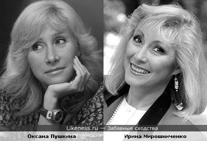 Оксана Пушкина и Ирина Мирошниченко