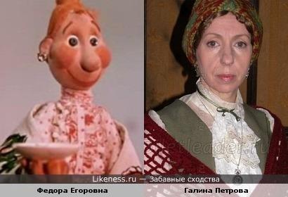 """Персонаж м/ф """"Федорино горе"""" и Галина Петрова"""