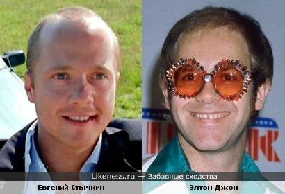 Евгений Стычкин и Элтон Джон