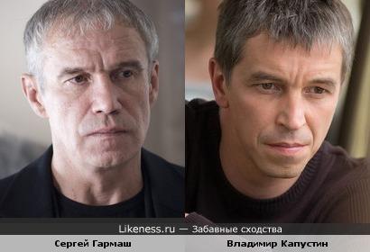 Сергей Гармаш и Владимир Капустин