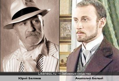 Юрий Беляев и Анатолий Белый