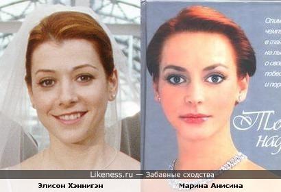 Элисон Хэннигэн и Марина Анисина