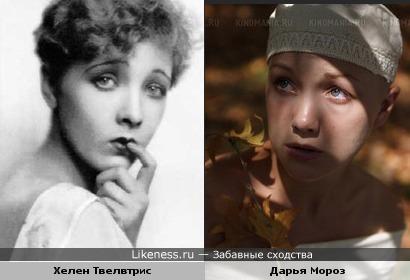 Хелен Твелвтрис и Дарья Мороз