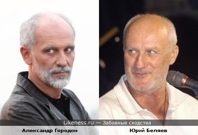 Александр Городон и Юрий Беляев