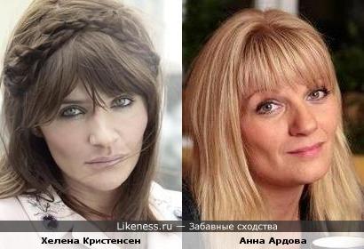 Хелена Кристенсен и Анна Ардова