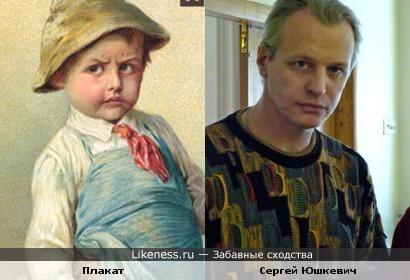Мальчик напоминает Сергея Юшкевича