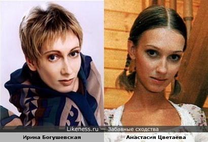 Ирина Богушевская и Анастасия Цветаева