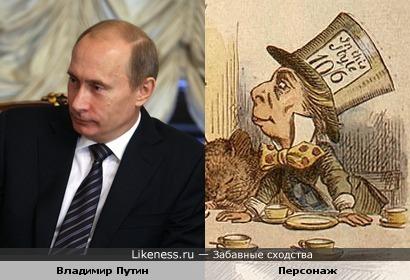 Владимир Путин и персонаж книги