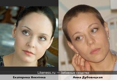 Екатерина Никитина и Анна Дубовицкая