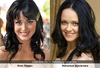 Кэти Перри и Наталья Щелкова